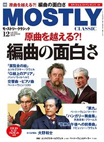 【1月新番組】MOSTLY CLASSIC連動~山崎浩太郎の夜ばなし演奏史譚